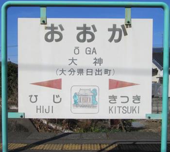 大神駅.png