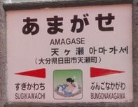 天ヶ瀬駅.png