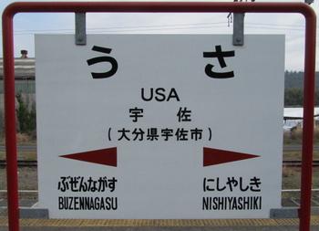 宇佐駅.png