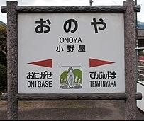 小野屋駅.png
