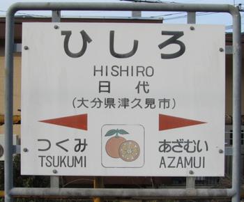 日代駅.png