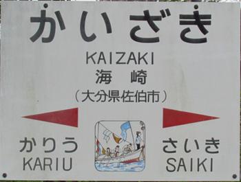 海崎駅.png